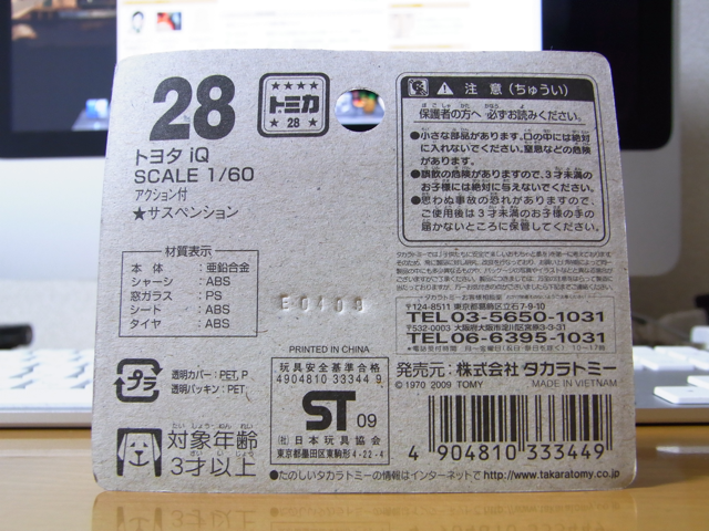 トミカ No28 トヨタ iQ ブリスターの写真